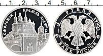 Изображение Монеты Россия 3 рубля 1995 Серебро Proof Смоленский Кремль