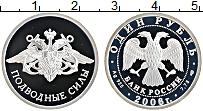 Изображение Монеты Россия 1 рубль 2006 Серебро Proof Подводные силы, эмбл