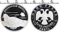 Продать Монеты  1 рубль 2007 Серебро