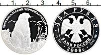Продать Монеты  2 рубля 2008 Серебро