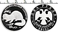 Изображение Монеты Россия 2 рубля 2012 Серебро Proof