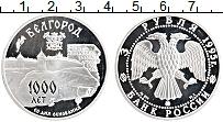 Изображение Монеты Россия 3 рубля 1995 Серебро Proof- 1000 лет Белгороду