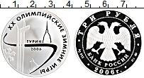 Изображение Монеты Россия 3 рубля 2006 Серебро Proof XX Олимпийские зимни