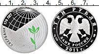 Изображение Монеты Россия 3 рубля 2011 Серебро Proof Цифровая печать. 170