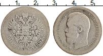 Изображение Монеты 1894 – 1917 Николай II 50 копеек 1897 Серебро VF *