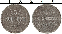 Изображение Монеты Германия 3 копейки 1916 Железо VF Для Восточных оккупи