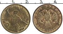 Изображение Монеты Россия 5 рублей 1995 Латунь UNC-
