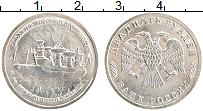 Изображение Монеты Россия 20 рублей 1996 Медно-никель UNC- 300 лет флоту.Научно