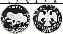 Продать Монеты  2 рубля 2010 Серебро