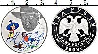 Изображение Монеты Россия 2 рубля 2008 Серебро Proof