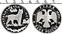 Изображение Монеты Россия 3 рубля 1995 Серебро Proof- Сохраним наш мир.Рыс