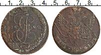 Продать Монеты 1762 – 1796 Екатерина II 5 копеек 1792 Медь