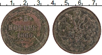 Изображение Монеты 1855 – 1881 Александр II 5 копеек 1860 Медь VF