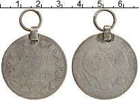 Изображение Монеты 1825 – 1855 Николай I 3/4 рубля - 5 злотых 1837 Серебро F Подвес