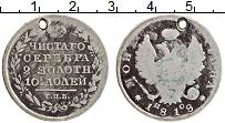 Продать Монеты 1801 – 1825 Александр I 1 полтина 1818 Серебро