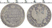 Продать Монеты 1801 – 1825 Александр I 1 полтина 1819 Серебро
