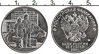 Изображение Мелочь Россия 25 рублей 2020 Медно-никель UNC Памятная монета, пос