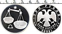 Изображение Монеты Россия 3 рубля 2003 Серебро Proof- Весы