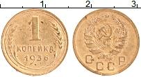 Изображение Монеты СССР 1 копейка 1936 Латунь XF Герб СССР