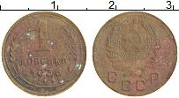 Изображение Монеты СССР 1 копейка 1936 Латунь VF Герб СССР