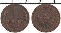 Изображение Монеты СССР 1 копейка 1924 Медь XF Герб СССР
