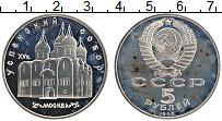 Изображение Монеты СССР 5 рублей 1990 Медно-никель Proof- Успенский собор. Мос