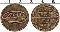 Изображение Монеты СССР Жетон 0 Латунь XF Ленинградский монетн