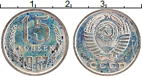 Изображение Монеты СССР 15 копеек 1967 Медно-никель UNC-