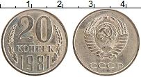 Изображение Монеты СССР 20 копеек 1981 Медно-никель UNC-