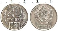 Изображение Монеты СССР 20 копеек 1983 Медно-никель UNC-