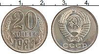 Продать Монеты  20 копеек 1984 Медно-никель
