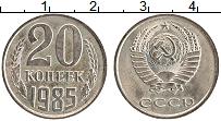 Продать Монеты  20 копеек 1985 Медно-никель
