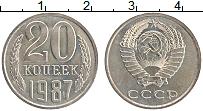 Продать Монеты  20 копеек 1987 Медно-никель