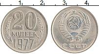 Изображение Монеты СССР 20 копеек 1977 Медно-никель UNC-