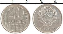Изображение Монеты СССР 20 копеек 1962 Медно-никель XF