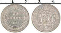 Изображение Монеты РСФСР 20 копеек 1923 Серебро XF+