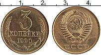 Продать Монеты  3 копейки 1990 Медь