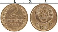 Продать Монеты  2 копейки 1955 Латунь