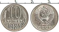 Продать Монеты  10 копеек 1985 Медно-никель