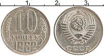 Продать Монеты  10 копеек 1982 Медно-никель