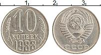 Продать Монеты  10 копеек 1988 Медно-никель