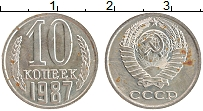 Изображение Монеты СССР 10 копеек 1987 Медно-никель UNC-