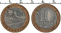 Изображение Монеты Россия 10 рублей 2009 Биметалл UNC- Выборг. ММД