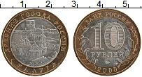 Изображение Монеты Россия 10 рублей 2009 Биметалл UNC- Калуга. ММД