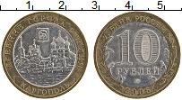 Изображение Монеты Россия 10 рублей 2006 Биметалл UNC- Каргополь. ММД