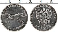 Продать Монеты Россия 25 рублей 2020 Медно-никель