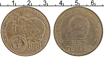Изображение Монеты Монголия 1 тугрик 1981 Бронза UNC- Совместный космическ