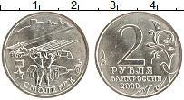 Изображение Монеты Россия 2 рубля 2000 Медно-никель UNC- 55-я годовщина Побед
