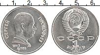 Изображение Монеты СССР 1 рубль 1991 Медно-никель UNC- Сергей Прокофьев