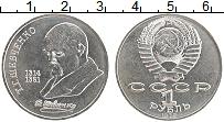 Изображение Монеты СССР 1 рубль 1989 Медно-никель UNC- 175 лет со дня рожде